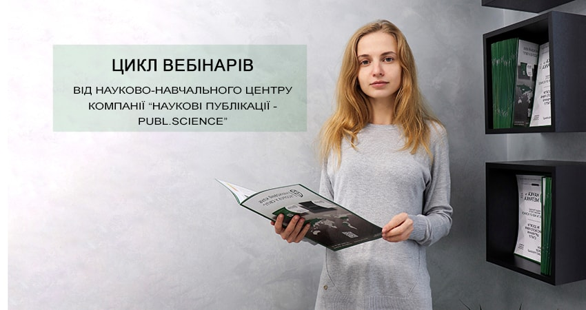 Yelyzaveta Bataieva – Specialist of the Scientific and Educational Center of Scientific Publications – Publ.Science
